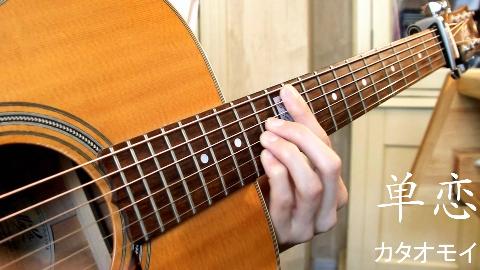 Aimer-单恋【吉他弹唱】