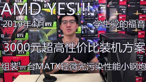 AMD YES!!! 学生党福音 3000超高性价比装机方案