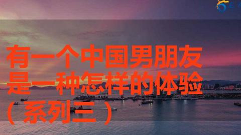 有一个中国男朋友是一种怎样的体验(系列三)