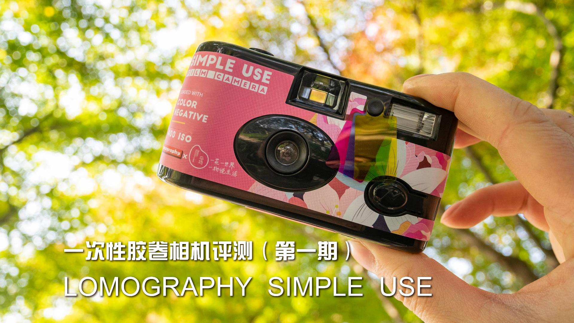 120元的相机能拍出怎样的照片?乐魔Lomography Simple Use一次性胶卷相机评测