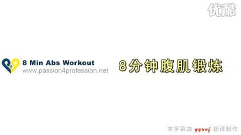 每天八分钟腹肌、胸肌锻炼
