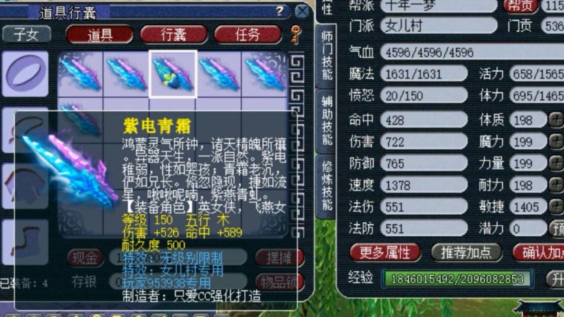 梦幻西游:无级别和专用出现在一把150级武器上,她却是175级!