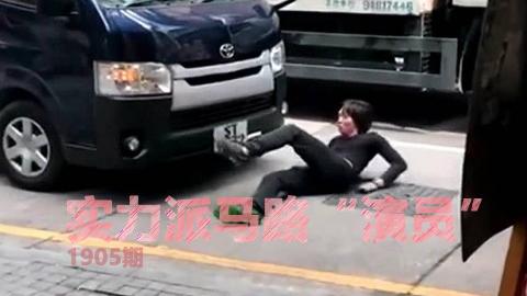 """实力派马路""""演员""""201905期"""