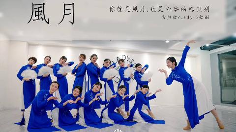 【黄龄 风月】青岛年会舞蹈编排 古典舞 扇子舞 青岛古典舞 青岛LadyS舞蹈