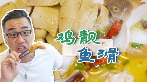 【品城记】Jimmy哥介绍的街坊饭堂,白切鸡or酸菜鱼?当然两个都要!