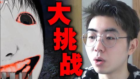 【苏神】挑战日本史上最恐怖独立游戏,我是真的被吓到了