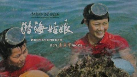 【老纪录片】《潜海姑娘》 1978年