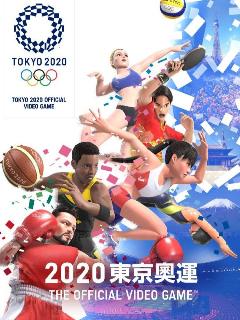 【任天堂Switch】【2020东京奥运 中文版】【旁述:粤语】(更新中)