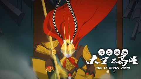 【动态漫画】大王不高兴 第3集 预告
