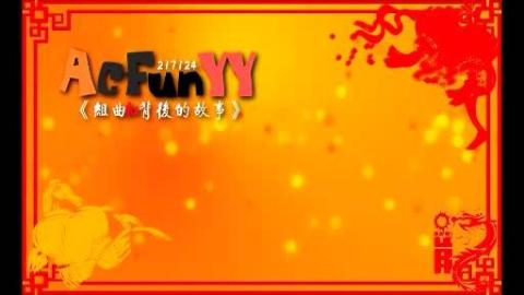 [补档]AcFunYY-组曲红背后的故事