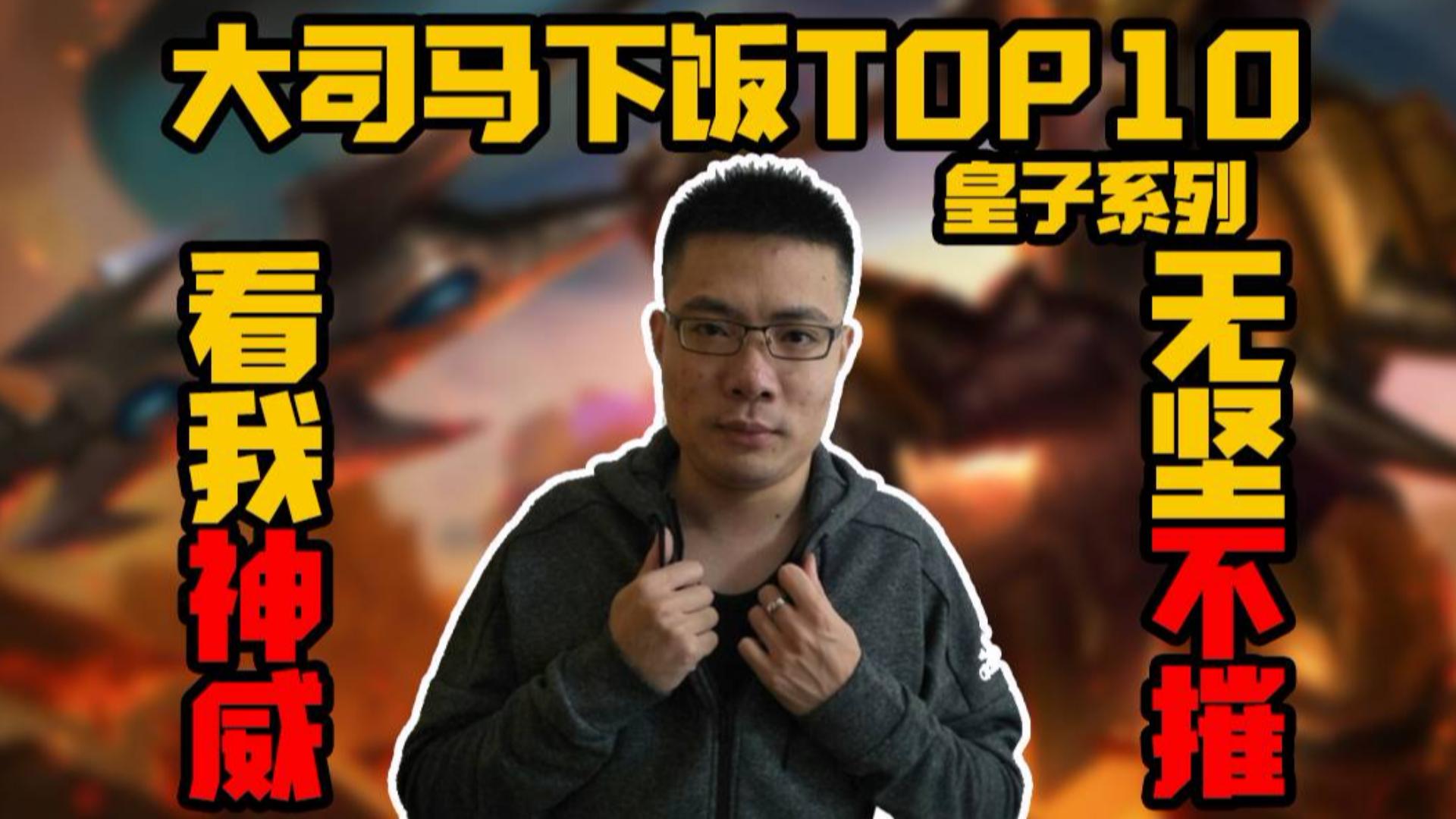 大司马:暴躁文下饭TOP10