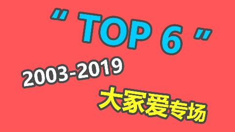 """【耳机向】""""大冢爱""""2003-2019精选"""