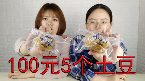 开箱日本小吃100元5个的黄油土豆,20元一个的土豆是什么味道?!