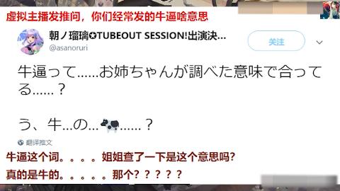 """日本主播问中文里的""""牛逼""""是啥意思?真的是牛的那个啥???疯狂笑爆"""