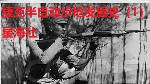 【星海社第163期】波西米亚的瑰宝:捷克半自动步枪发展史(1)