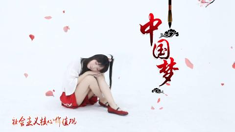淘子【中国梦·我的梦】没腿你就不看吗?中国弘扬传统美德公益宣传片