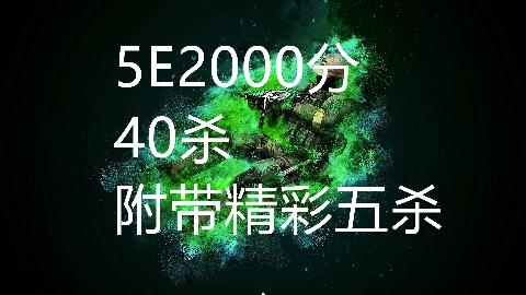 【CSGO】5E两千分40杀力挽狂澜,附带精彩五杀完整版录播