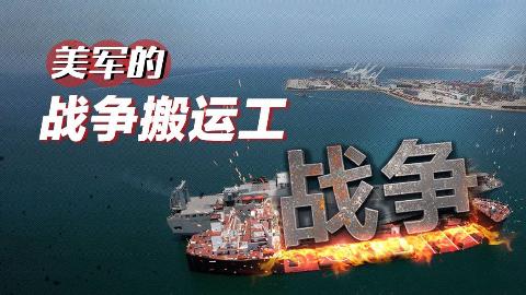 【点兵1014】战争的搬运工,侵略的急先锋——美军海上预置舰队!