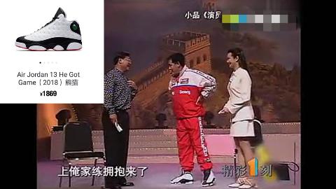【赵本山大叔穿AJ13的小品找到了!】《演员的烦恼》(1997版)主演:赵本山、范伟、刘艺