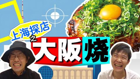 日本人探索上海正宗的日料店!大阪烧编