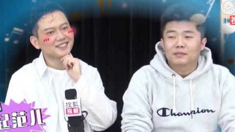 【孟鹤堂 周九良】/采访 搜狐视频娱乐播报V