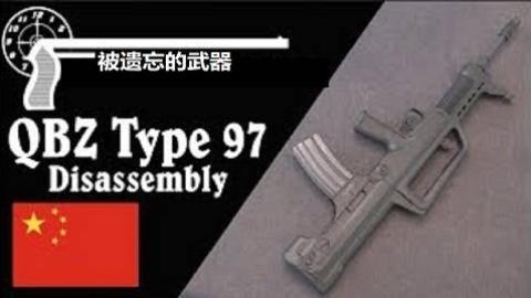 【搬运/已加工字幕】北方工业QBZ-97/97式NSR步枪 武器拆解