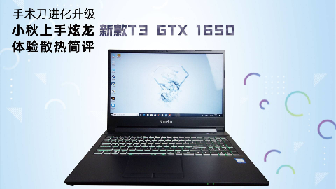 全民窄边框小秋上手炫龙T3 GTX1650 4G简评烤机游戏测试