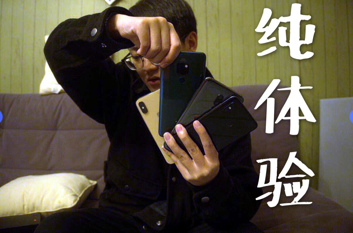 【纯体验】——华为mate20,魅族16plus,小米8,年度体验视频!