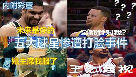 """【搞笑/盘点】我笑了!NBA球星五大惨遭""""打脸""""事件"""