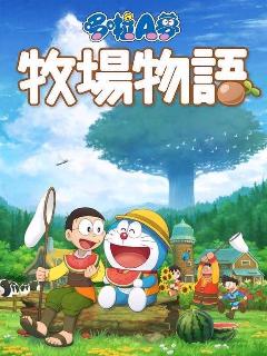 【任天堂Switch】 【哆啦A梦:大雄的牧场物语 中文版】【语言:日语】更新中