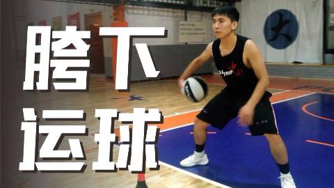 老胡篮球课堂:胯下运球到底怎么练?实战必备过人基本功!