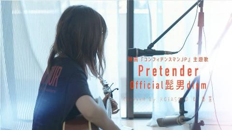 【春茶】女性的歌 好听到极致《Official髭男dism - Pretender》