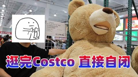 【九筒】被挤爆的Costco到底有多便宜?我们进去逛完直接自闭