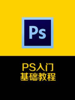 Photoshop入门基础课程(最精简的PS入门教程)