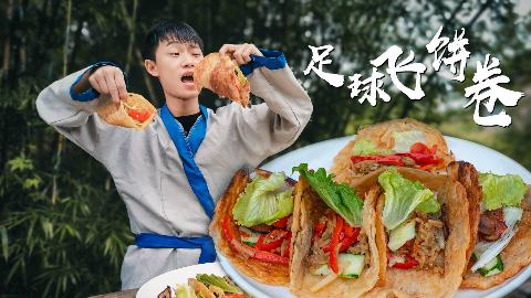 """小伙自制""""足球飞饼卷"""",佐料丰富搭配各种蔬菜维生素十足"""