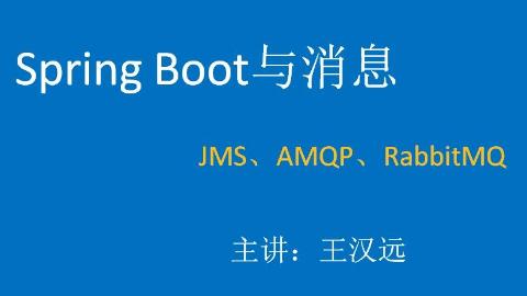 Spring Boot与消息