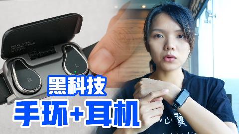 【无聊的开箱】在游轮上开箱?智能手环+蓝牙耳机,能一个顶俩的黑科技!