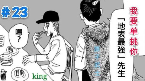 """【一拳超人】原作23:原子武士单挑King,king的剑法""""超越""""原子斩,原子吃了文化亏!"""