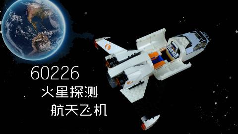 用定格动画呈现乐高火星探测器,你想不想飞向太空呢?