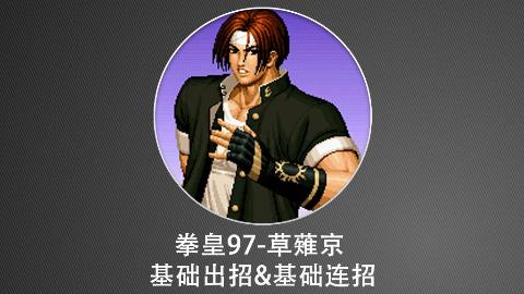 KOF97-草薙京 出招表[基础出招&基础连技&进阶连技]