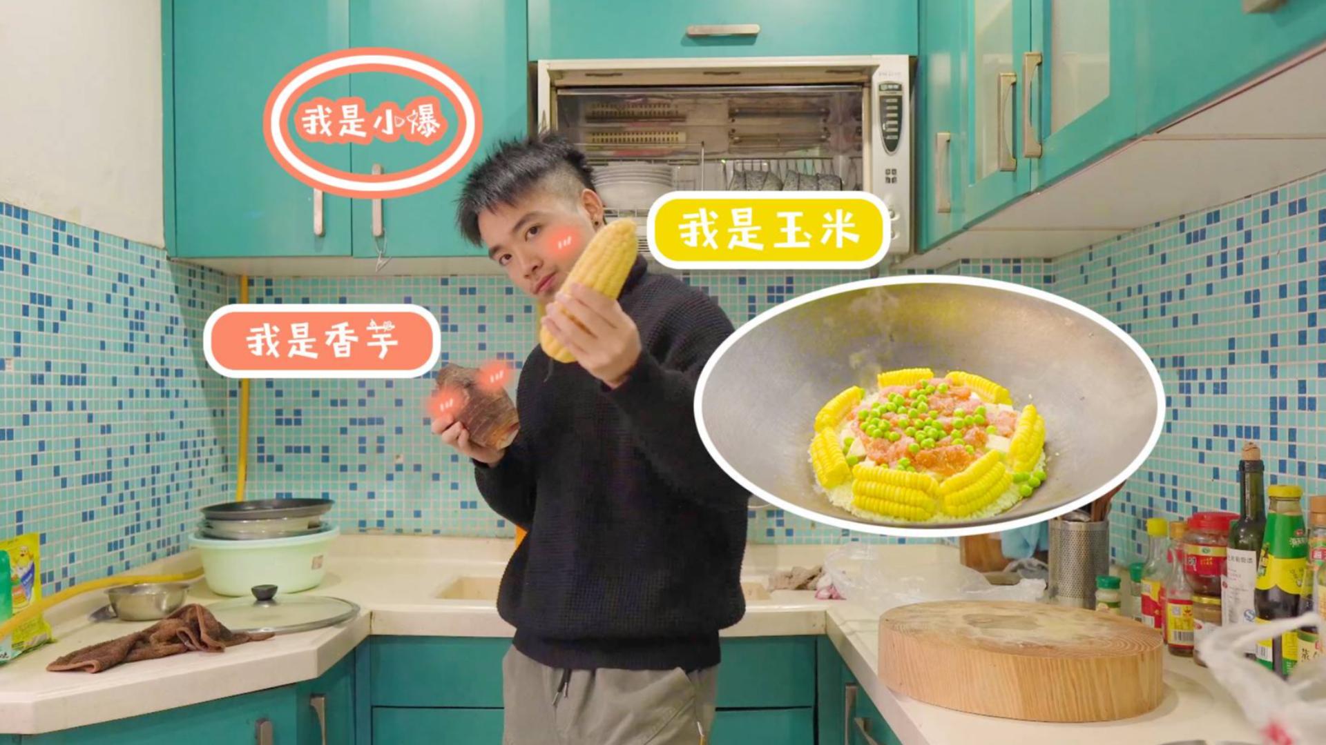 今日分享香芋蒸饭,俗话说:做饭一时爽,吃饭一直爽。记得按时吃饭!