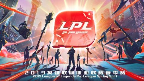 快速看完2019LPL春季赛W10D4