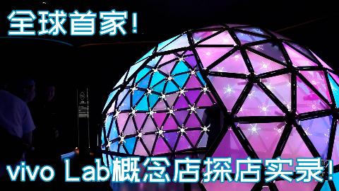 全球首家vivo Lab概念店究竟长啥样?奇葩硬客探店实录!
