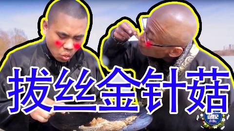 【山里记:拔丝金针菇】师傅私藏两袋金针菇,徒弟一道拔丝金针菇,这个味道真不一般!