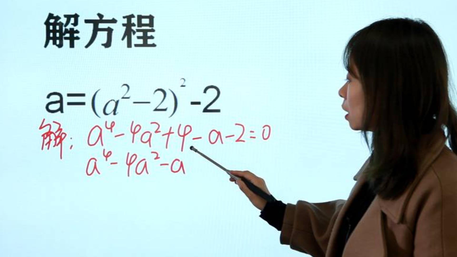 北京市竞赛题,求方程a=(a^2-2)^2-2,一看就不会,怎么解?