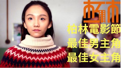 【朽木】在欧洲大受好评,创造纪录大奖的华语年代片《地久天长》