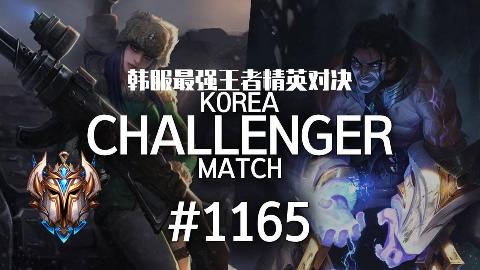 韩服最强王者精英对决 #1165 | 投蕉入场观战神仙打架