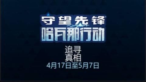 【守望先锋】PVE新模式瓦哈娜行动将于4月17日上线