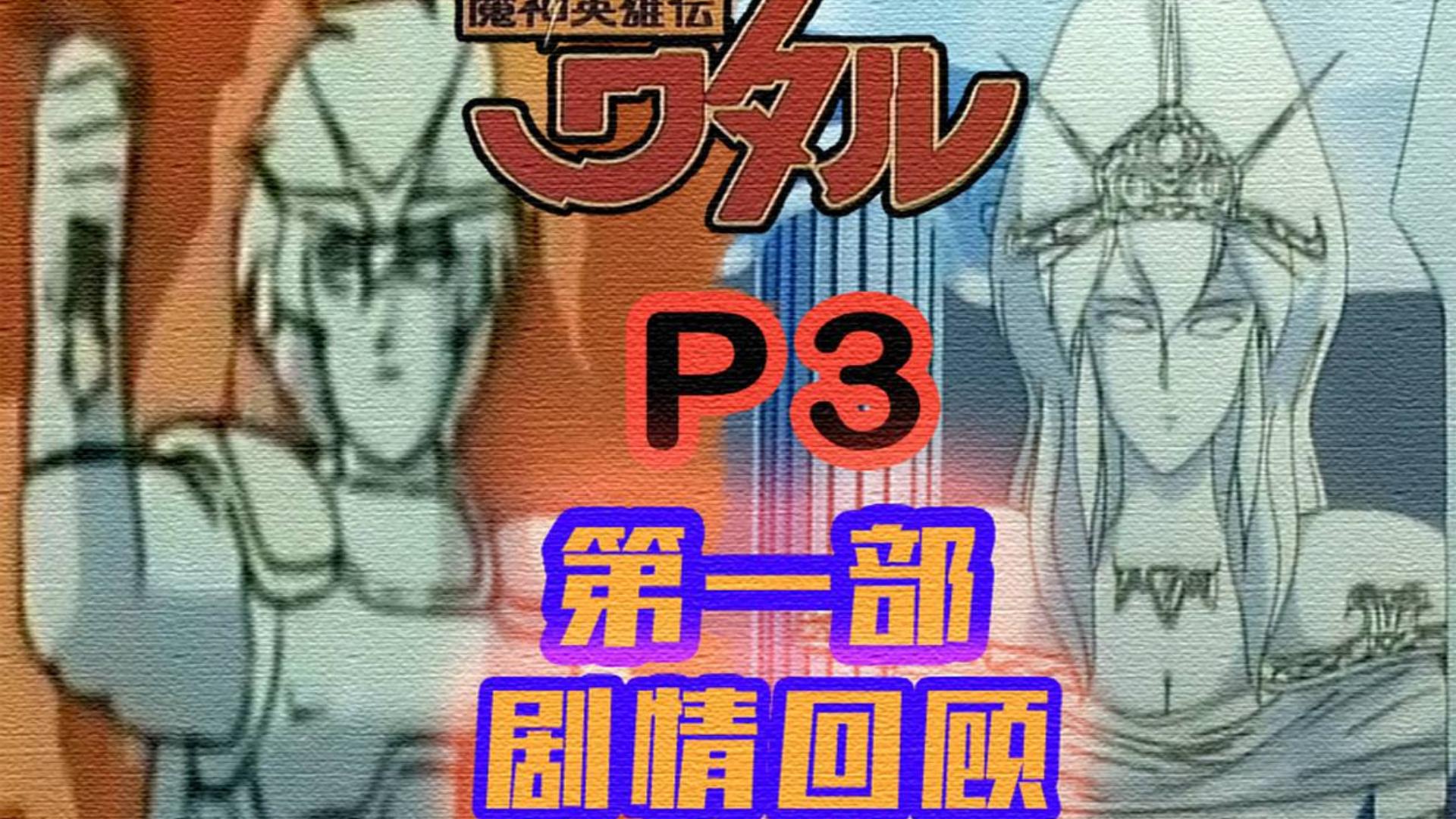 【十二漫话】魔神英雄传剧情回顾part3
