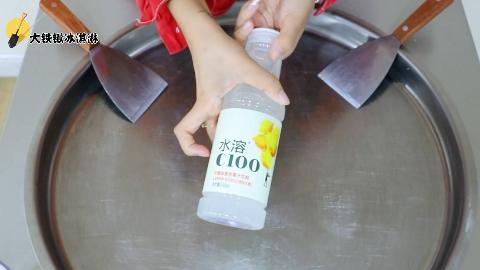 炒冰淇淋:水溶C100是可以吃的你知道吗?方法其实非常简单!